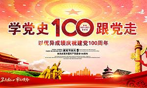 以优异的成绩庆祝建党100周年宣传栏设计