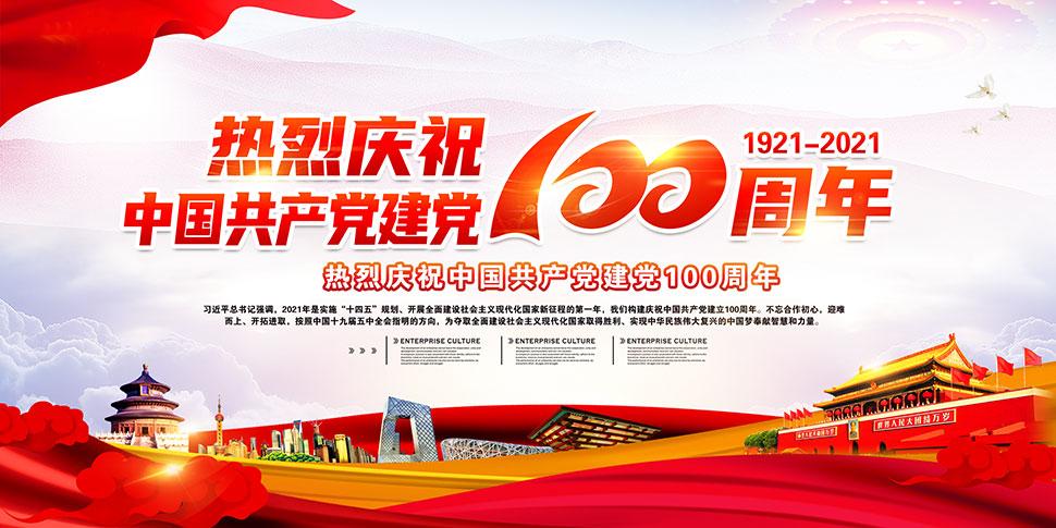 热烈庆祝中国共产党成立100周年展板设计