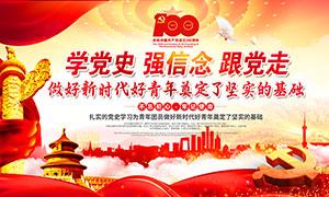 学党史庆祝建党100周年宣传栏PSD素材