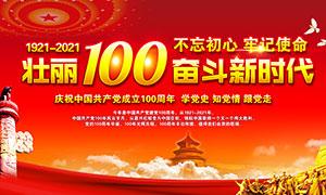 党的百年光辉历程宣传栏PSD素材