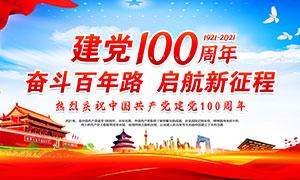 热烈庆祝中国共产党建党100周年展板设计