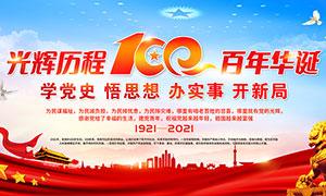 党的100年光辉历程宣传栏设计PSD素材
