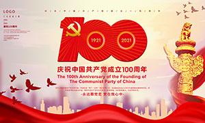 纪念中国共产党成立100周年宣传海报设计
