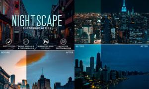 中文版城市夜景照片后期美化PS動作