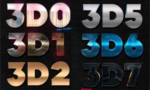 10款粗体金属艺术字设计PS样式V52