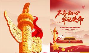 不忘初心牢记使命建党节100周年海报设计