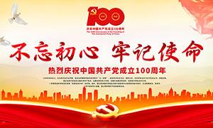 建党节100周年宣传栏设计PSD分层素材