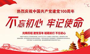 庆祝中国共产党成立100周年宣传栏设计