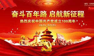 建党100周年主题宣传栏设计PSD模板