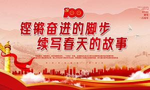 建党100周年主题活动宣传栏PSD素材