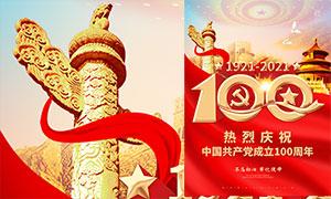 庆祝中国共产党成立100周年宣传单设计
