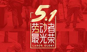 51劳动者最光荣海报设计PSD素材