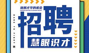 企业高薪诚聘人才宣传海报PSD素材