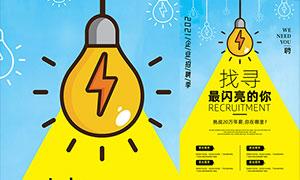 找寻最闪亮的你企业招聘海报PSD素材