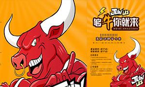 够牛你就来创意招聘海报设计PSD素材