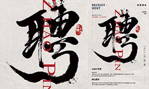 中式风格企业招聘宣传单设计PSD素材