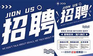 蓝色简约企业招聘宣传单设计PSD素材