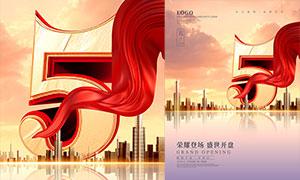 51劳动节地产开盘海报设计PSD素材