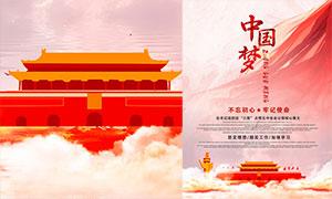 创意的中国梦宣传海报设计PSD素材