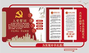 機關單位黨員活動室黨建文化墻矢量素材