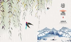 中国风简约风格谷雨海报设计PSD素材