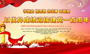 学习党史教育讲话精神宣传栏PSD素材
