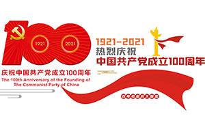 慶祝中國共產黨成立100周年文化墻設計
