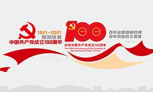建黨100周年事業單位文化墻設計矢量素材