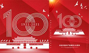 简约风格建党100周年海报设计PSD素材