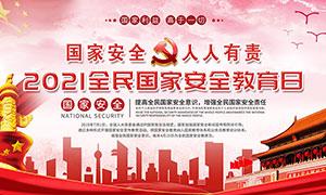 自觉维护国家安全宣传栏设计PSD素材