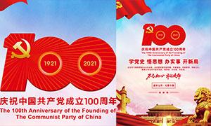 建党节学习党史宣传海报设计PSD素材