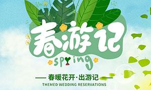 春游记旅游宣传单设计PSD源文件