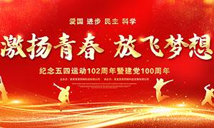 紀念五四運動102周年宣傳欄PSD素材