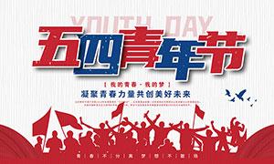 五四青年節活動宣傳欄設計PSD素材