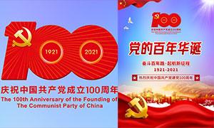 党的百年华诞建党节宣传单设计PSD素材