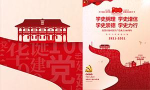 建党节学习党史宣传海报设计PSD模板