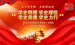 建党一百周年学习党史宣传栏设计PSD素材