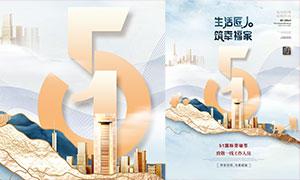 51劳动节房地产活动海报设计PSD素材