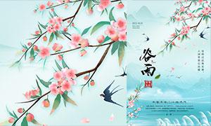 山水画主题谷雨节气海报设计PSD素材