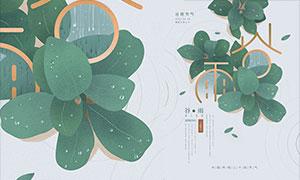 雨中的植物主题谷雨海报设计PSD素材