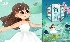 插画主题谷雨时节海报设计PSD素材