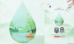 绿色小清新谷雨节气海报设计PSD素材
