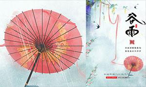 简约风格谷雨时节海报设计PSD素材