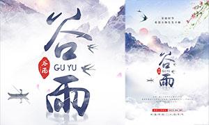 中国风主题谷雨节气海报设计PSD素材