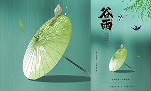 绿色主题谷雨节气海报设计PSD源文件