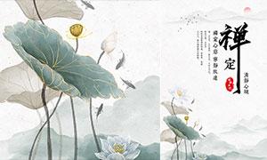 中國風禪定心意主題海報設計PSD素材