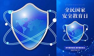全民國家安全教育日宣傳海報PSD模板