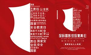 國家安全教育日宣傳海報PSD素材