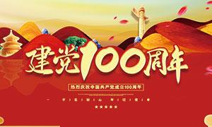 中國共產黨建黨100周年宣傳欄PSD素材