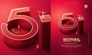 51勞動節快樂活動宣傳單PSD素材
